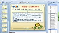 042-html5展望-html教学-薇薇1024