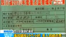 新闻追踪四川华蓥煤矿事故
