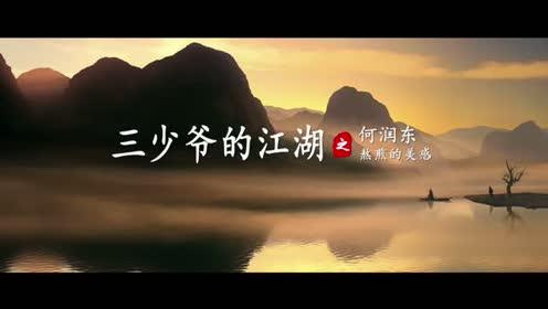 《三少爷的剑》何润东特辑 为角色飙血又流汗