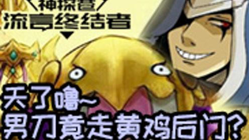 【神探苍流言终结者】8 男刀竟走黄鸡后门?