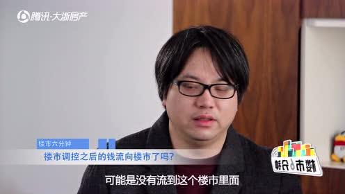 《楼市6分钟》第25期:调控后杭州购房者状态如何?