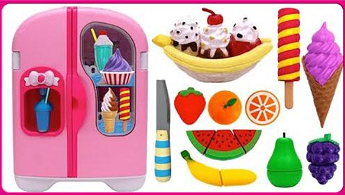 冰淇淋香蕉船神奇冰箱创意制作 亲子手工葡萄冰棒水果扮家家游戏