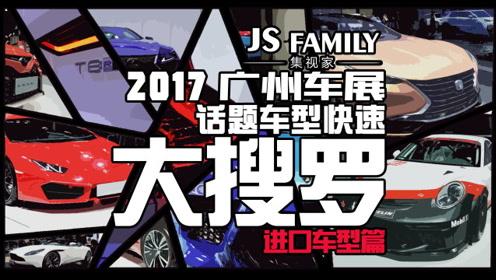 2017广州车展进口亮点车型大搜罗