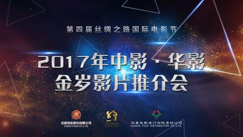 第四届丝绸之路国际电影节暨2017年中影•华影金岁影片推介会