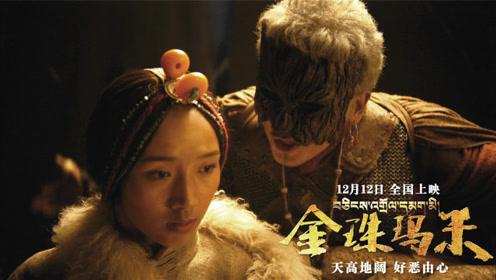 《金珠玛米》终极预告 西藏硬汉上演天高地阔好恶由心