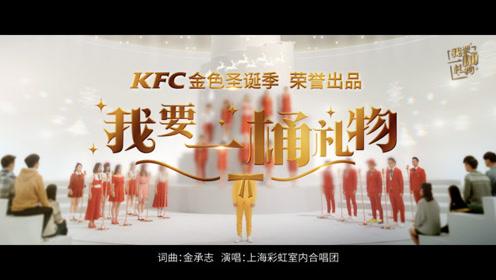 彩虹合唱团 KFC 炸鸡味的圣诞歌