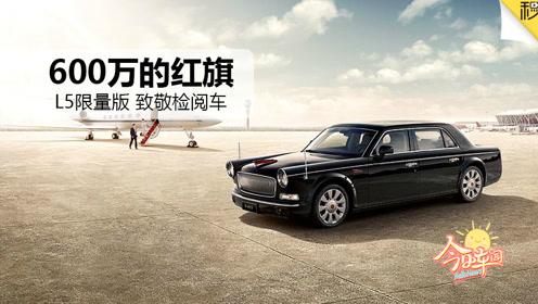 帝豪GL配置升级 600万红旗L5限量销售