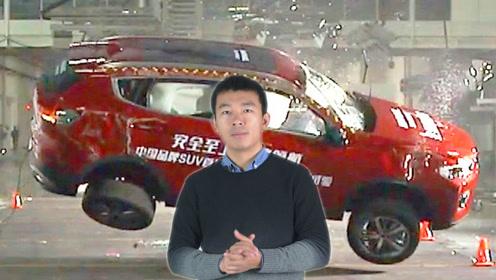 翻滚吧SUV!全新哈弗H6高速翻滚碰撞测试