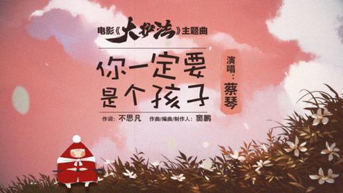 《大护法》主题曲MV  蔡琴时隔14年献唱电影
