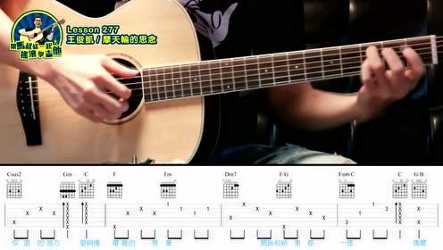 tfboys王俊凯《摩天轮的思念》吉他教程