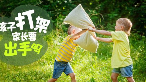 小朋友打架,家长强出头是在帮孩子还是毁孩子?