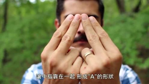 怎样用手指吹口哨?终于有教程了!