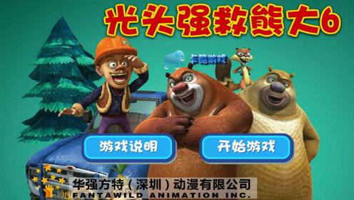 熊出没之探险日记熊熊乐园游戏光头强救熊大 第六部