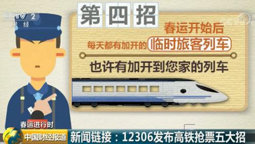 """攻略在手春节回家不愁!12306发布高铁抢票""""五大招"""""""