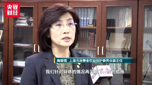 上海市消保委对苹果公司发函 令其限期答复四方面问题