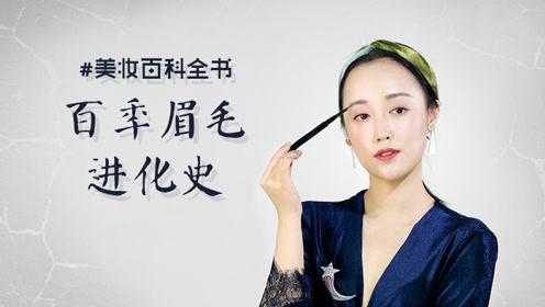 新手入门眉毛画法,教你如何选择适合自己的眉形