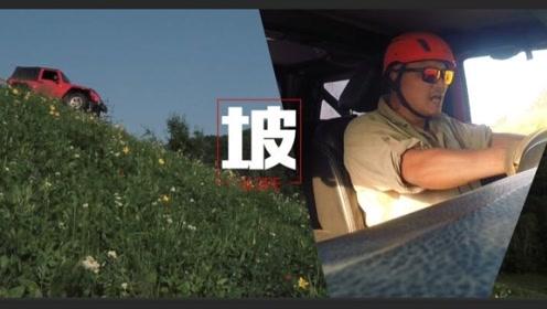 越野8关之命悬陡坡预告 车陷绝境拼的是智慧与兄弟情