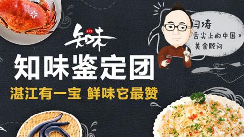 """资深美食咖来湛江不吃海鲜,点名要吃这堆""""虫子""""?"""
