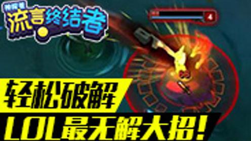 【神探苍流言终结者】27  轻松破解联盟最bug大招