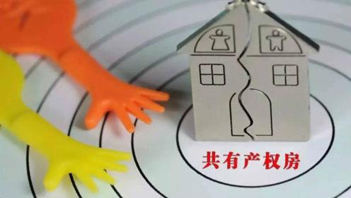 """北京""""共有产权住房""""来了 房价将如何变化?"""