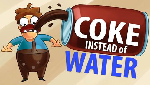 只喝可乐不喝水会发生什么