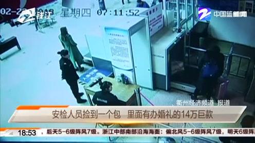 安检人员捡到一个包 里面有办婚礼的14万巨款