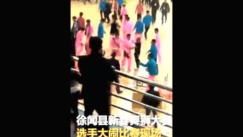 """舞狮队不满裁判评分 比赛现场上演""""全武行"""""""