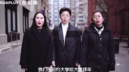 """海外18所名校的留学生一起""""无问西东"""""""