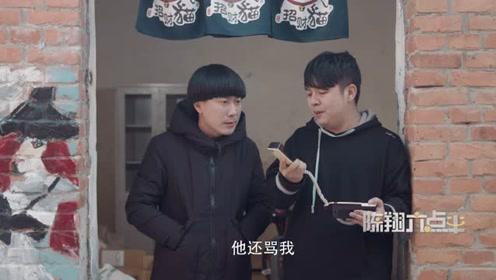 陈翔六点半:被二十年的兄弟背叛,是什么体验?