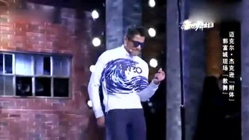 年近50的郭富城即兴模仿MJ ,酷毙了!舞感确实不一般