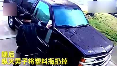 SUV停家门口居然被纵火! 监控拍下嫌犯猖狂作案过程