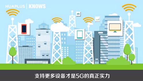 """5G时代即将来临!这可不仅仅是""""快""""这么简单!"""