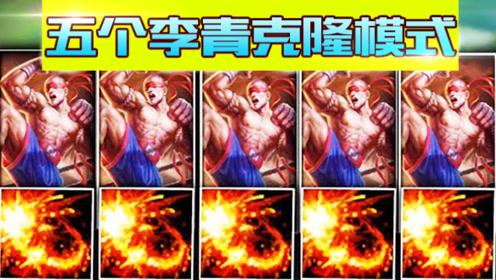 LOL五个伊泽VS五个李青:我这五个猛龙摆尾可不是和你开玩笑的!