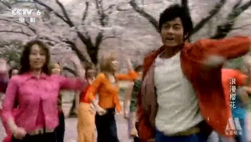 曾经大街小巷流行的一首歌《浪漫樱花》,郭富城张柏芝好年轻