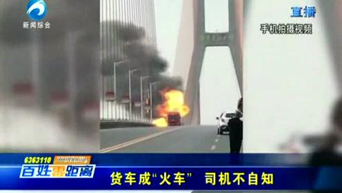 """货车成""""火车""""司机不自知 熊熊烈火包裹车头不时发出爆炸声响"""