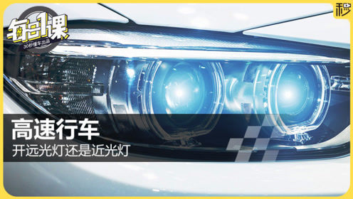 高速行车开远光灯还是近光灯