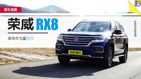 7座挑战国产最豪华SUV 荣威RX8动态视频首测