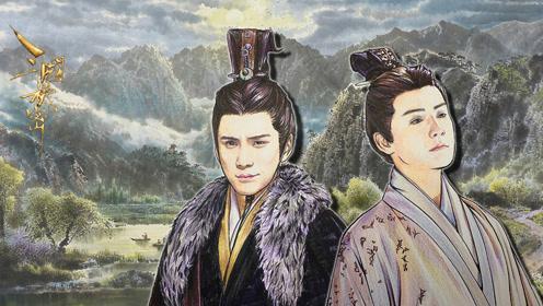"""手绘版《三国机密》刘平司马懿是最早的""""中国合伙人"""""""