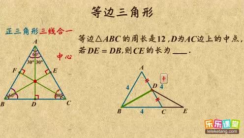 初中数学八年级上册 等边三角形
