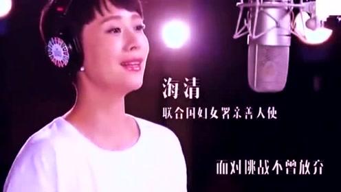 王源、张碧晨、胡夏、海清等17位明星同唱一首歌,太好听了
