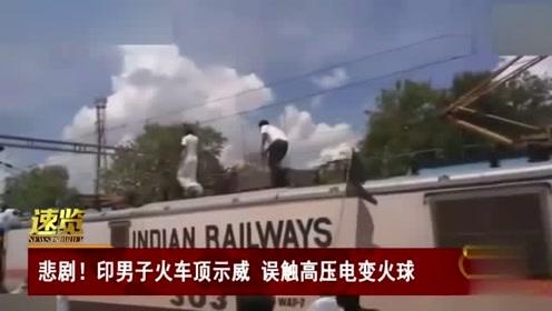 """悲剧!一男子在火车顶示威,突然就变成""""火球""""了"""