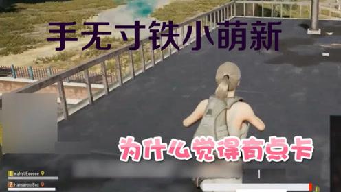 绝地求生:跳学校没枪不尴尬,加速器崩了被追着打才尴尬!