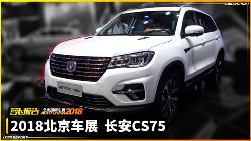长安CS75  2018北京车展