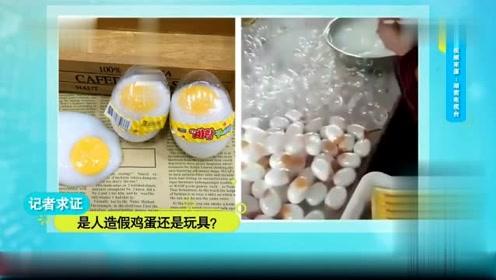 网友:这是在制作假鸡蛋吗?原来这个假鸡蛋也是假鸡蛋