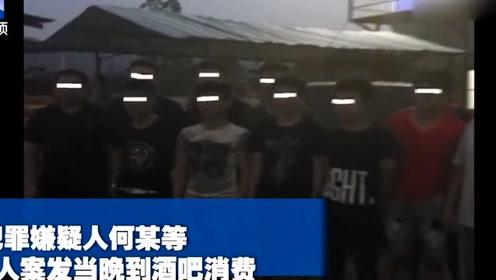 广西南宁酒吧内不小心踩人一脚 竟引发众人动手 五名男子被刑拘