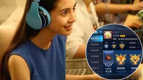 网瘾少女baby被扒出游戏ID 粉丝:来和我PK!