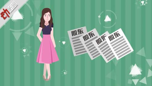 动画揭Ayawawa参股公司曾被罚 咨询费数十万