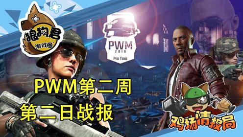 《鸡场情报局》PWM第二周第二比赛日战报