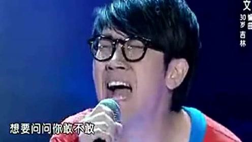 中国好声音金志文一首为爱疯狂,把那英、杨坤几位导师都唱哭了