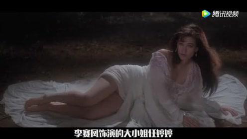 香港最美的鬼片,30年无人超越这位女神!